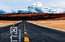 西藏   神山(冈仁波齐)隐藏了多少秘密