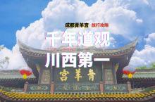 青羊宫|皇帝避过难神仙下过凡的千年道观