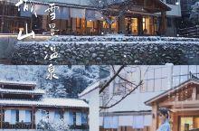 假装在北海道雪景私汤|成都青城山民宿