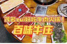 200块8碟肉!好吃到哭的牛肉火锅性价比王