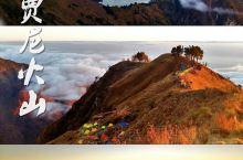 去徒步吗 在活火山上露营的那种