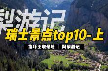 瑞士景点top10-上