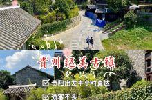 """贵阳旅行 必打卡""""第一镇"""",美景不输丽江"""