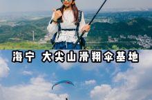海宁大尖山滑翔伞基地,翱翔天际