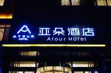 沧州任丘亚朵酒店•一路旅途疲惫,进店一杯暖茶、轻柔的音乐 温暖的笑容都让人身心放松。进到房间桌上有新