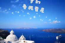 梦幻圣托里尼·蓝与白的世界
