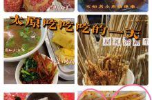 太原吃吃吃的一天