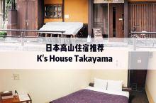 日本高山住宿选哪里?看过来