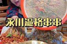 好久没回永川,变化是真的大,这种撒子都吃得到的网红串串也有啦! 店名:大芊金火锅串串永川中央大街店
