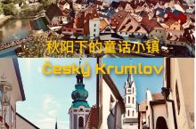 秋阳下的童话小镇-捷克克鲁姆洛夫