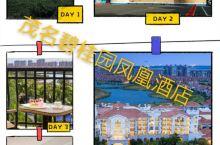 住茂名碧桂园凤凰酒店,游中国第一滩
