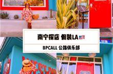 南宁探店 BPCALL公路俱乐部
