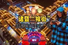 元宵佳节,诸暨飨街,国潮华服盛宴