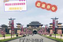 横店影视城|秦王宫|杭州好去处