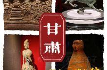历数八千年文明,甘肃省博物馆深度游攻略