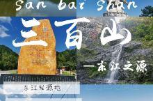 三百山风景区|避暑胜地|赣州|广东周边游