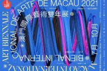 【澳门国际艺术双年展】, 因创造而美好!