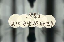 武汉出发不到2小时,一站式吃喝玩乐泡温泉