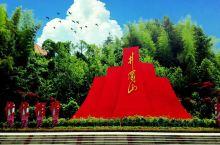 """我的旅行足迹~井冈山 """"中国革命的摇篮""""和""""中华人民共和国的奠基石""""。"""