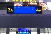 曲阜高铁站