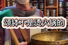 颂钵不是烫火锅的哦#尼泊尔#民宿#颂钵