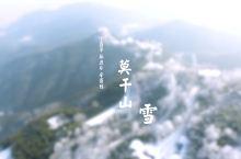 仙境莫干山·冬日初雪