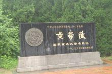 黄帝陵位于陕西省延安市黄陵县,是国家5A级景区,有相传由黄帝本人亲手植下的柏树,黄帝是中华民族的始祖
