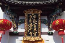 百岁宫,坐落于九华山海拔871米的插霄峰巅,原名摘星庵,又名万年禅寺,始建于明代,为全国重点寺院。百