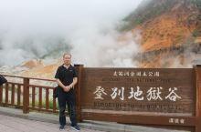 北海道登别地狱谷