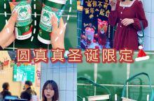重庆探店|跟着圆真真将圣诞进行到底吧