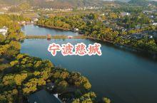 浙江旅行 Ⅰ 宁波慈城古县城的记忆
