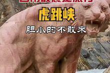 万里长江第一峡虎跳峡