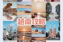 越南旅游攻略|八城游记·景点路线美食