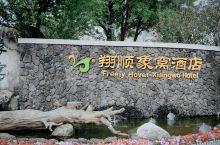 新兴象窝山生态园