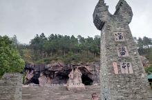 中国的历史遗迹~海盗村