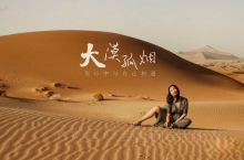沙漠旅行 - 遇见最好的自己