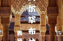 阿尔罕布拉宫,宫殿之城,西班牙中的精华