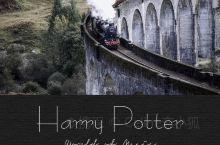 霍格沃茨特快已启程|《哈利波特》魔法之旅