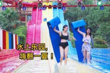 杭州浪浪浪水上乐园游玩攻略!夏天就要玩水