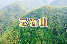 有人还没睡,有人已经早起  #航拍中国# #杭州旅拍# #云石山#