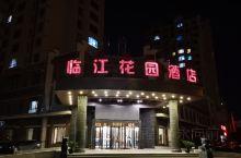 """性价比高的""""临江花园酒店"""""""