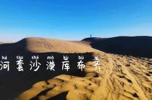 春节假期之河套美景大赏