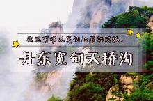 辽宁丹东丨一季一世界,宽甸天桥沟。