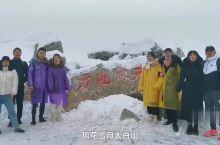 陕西太白山清明迎春雪 游客:人间最美四月天 风花雪月太白山