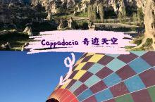 土耳其   卡帕多奇亚 热气球实用攻略