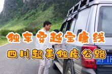 """单车穿越宝康线,媲美为四川版""""独库公路"""""""