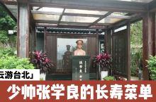 🎥视频|台北探店,少帅禅园
