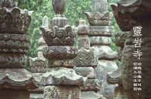 济南灵岩寺|这块墓地不可怕,它让人心生敬畏|||灵岩寺有墓塔林,鳞栉一百六十余座,规模仅次于少林寺。