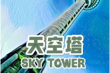 南半球最高的建筑——奥克兰天空塔