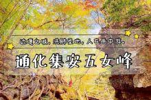 打卡#通化集安五女峰